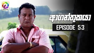 Aaganthukaya Episode 53 || 31st May 2019 Thumbnail