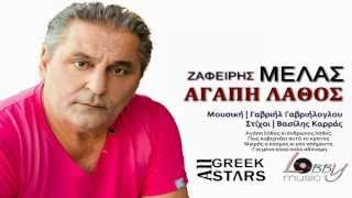Zafiris Melas - Agapi Lathos - New Single 2014 H D - Превод -
