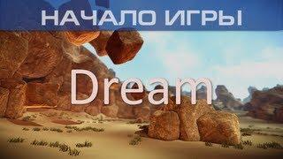 ▶ Dream - Начало игры