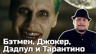[ОВПН] Бэтмен, Джокер, Дэдпул и Тарантино (Внимание! Конкурс!)