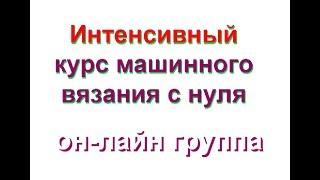 Машинное вязание  по методу Н. Некрасовой. Набор на живой курс