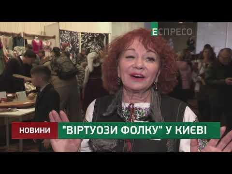 Espreso.TV: Віртуози фолку в Києві