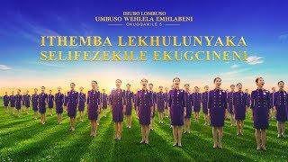 """South African Gospel Choir Music """"Ihubo Lombuso: Umbuso Wehlela Emhlabeni"""" Okugqamile 5: Ithemba Lekhulunyaka Selifezekile Ekugcineni (Zulu Subs)"""