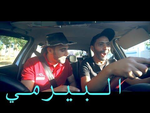 الثنائي الكوميدي حسن و محسن | البيرمي | مجموعة مدارس ربيع لتعليم السياقة