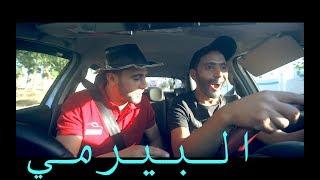 الثنائي الكوميدي حسن و محسن | البيرمي | مجموعة مدارس ربيع لتعليم السياقة 2017 Video