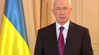 Азаров обратился к Народу Украины и митингующим от оппозиции