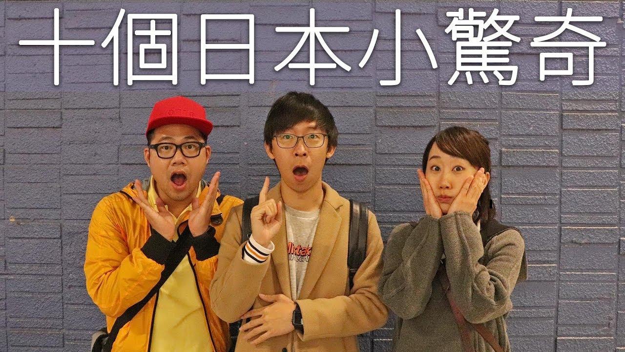 電影晚半年上映?十個日本驚奇小事 - YouTube