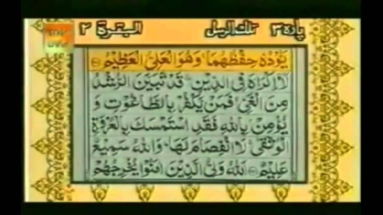 Ayatul Kursi With Urdu Translation Youtube