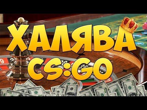 Новый халявный сайт кс го CS GO Без Депозита 0 50$ вывод