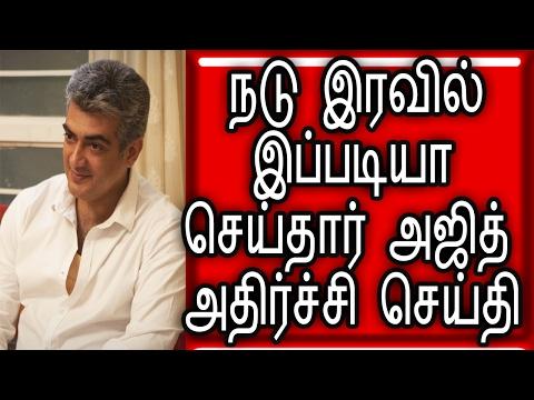 நடு இரவில் இப்படியா செய்தார் அஜித் ,அதிர்ச்சி செய்தி| Tamil Cinema News | Flash News