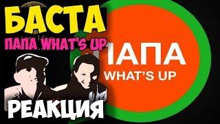 Баста - Папа What's Up КЛИП 2017| Русские и иностранцы слушают русскую музыку и смотрят клипы