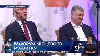IV Форум місцевого розвитку у Трускавці за участі Андрія Парубія і Петра Порошенка