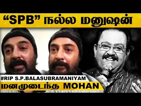 SPB Sir நீங்க இல்லங்கறத ஏத்துக்க முடியல - கண்கலங்கிய Mohan..! | RIP SPB | Old Memories | TamilCinema