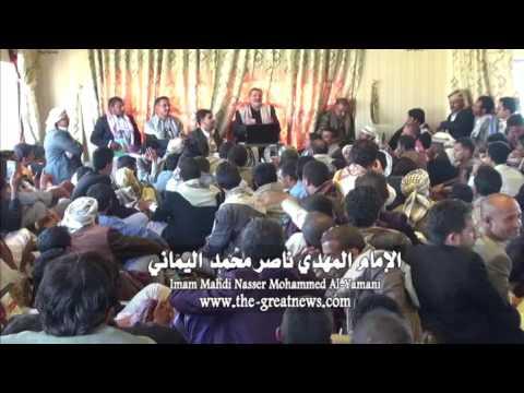 بيان هام من الإمام المهدي ناصر محمد اليماني