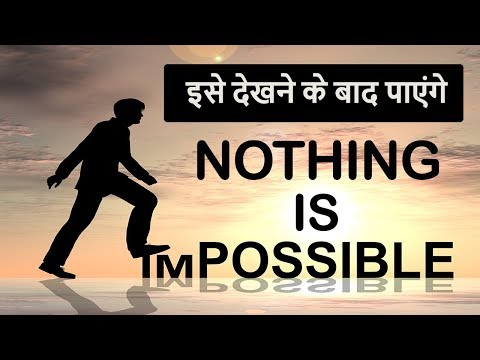 How to turn impossible into possible?     HINDI   