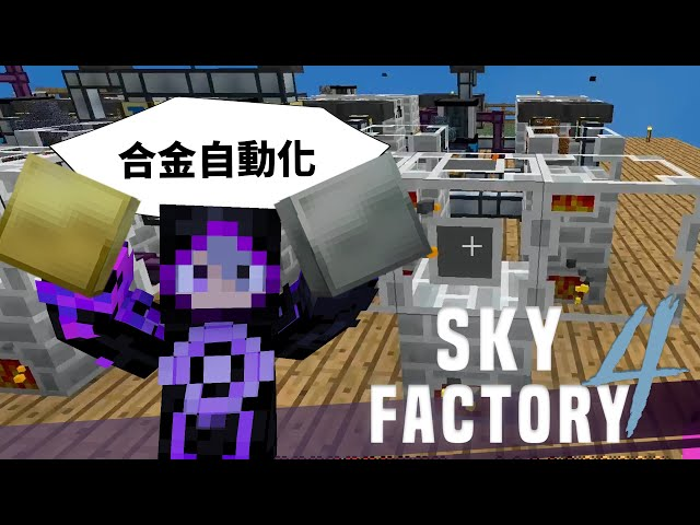 Minecraft 模組包生存 - 天空工廠4 #15  解決橡果囤積問題 全自動合金爐誕生