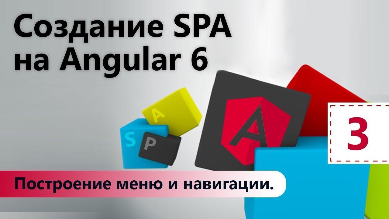 Создание SPA на Angular 6. Построение меню и навигации. Урок 3
