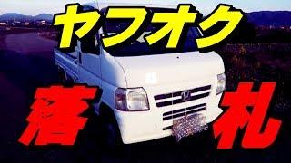ヤフオクで買った軽トラ!福岡県で受取り大分県へ自走