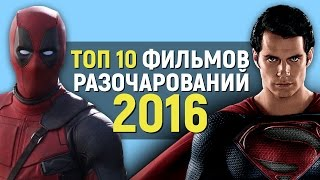 ТОП 10 ФИЛЬМОВ РАЗОЧАРОВАНИЙ 2016 ГОДА