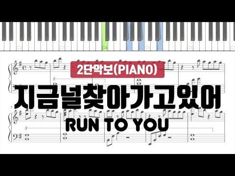 SEVENTEEN 세븐틴 - 지금 널 찾아가고 있어 Run To You 피아노 악보/가사 piano sheet/Tutorial/Lyrics 율다우
