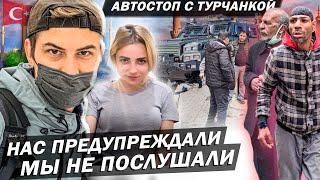Самый ОПАСНЫЙ район Турции / Путешествие с турчанкой Зульфиёй