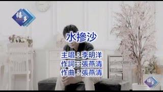 李明洋『水摻沙』﹝卡拉版﹞【KTV導唱字幕】