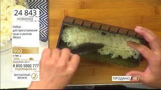 24486 Набор для приготовления суши и роллов Midori Набор бутылок