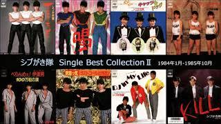 1984年~1985年にリリースされたシブがき隊のシングル曲 ①サムライニッポン 00:00 ②喝 03:24 ③キャッツ&ドッグ 06:55 ④アッパレ!フジヤマ 10:18 ④べらんめえ!
