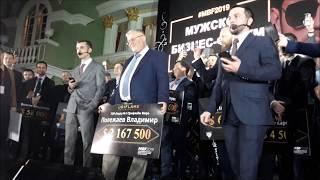 Смотреть видео Мужской бизнес-форум 2019, Москва | Владимир Полежаев онлайн