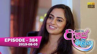 Ahas Maliga | Episode 384 | 2019-08-05 Thumbnail