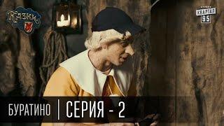 Сказки У | Казки У - Буратино - 2 серия