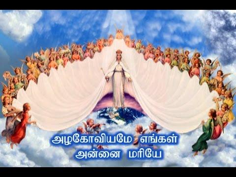 Azhagoviyame Engal Annai Mariye