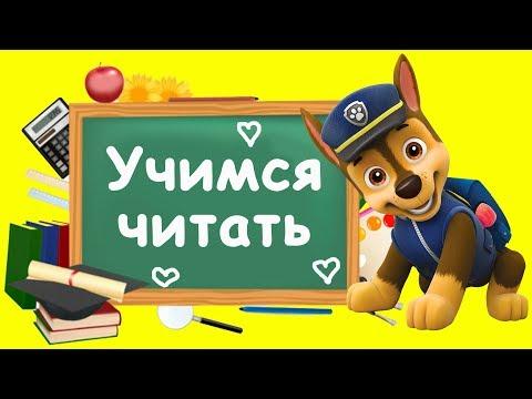 Учимся читать - Учимся читать по слогам - Подготовка к школе