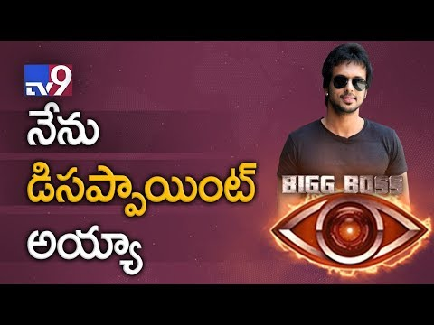Bigg Boss Telugu | Aadarsh is disappointed - TV9