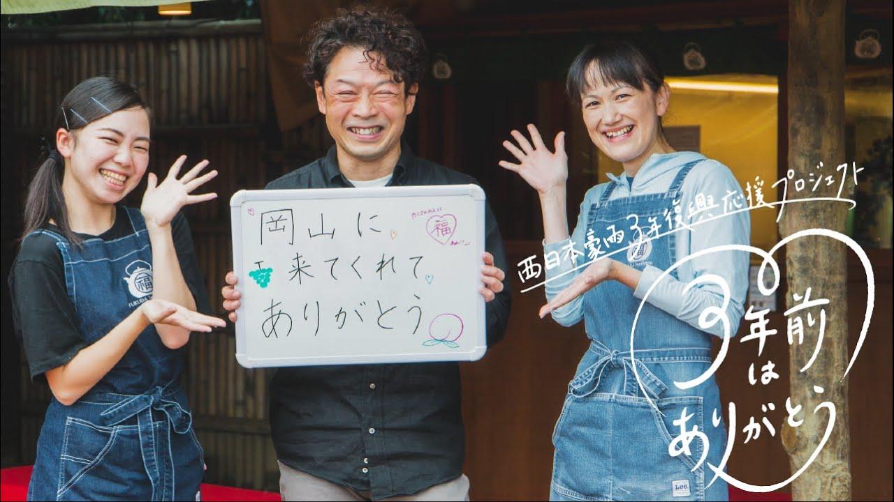 【#西日本豪雨から3年】 岡山からの「3年前はありがとう」Music Video(DA PUMP U.S.A./カモンベイビーオカヤマ)