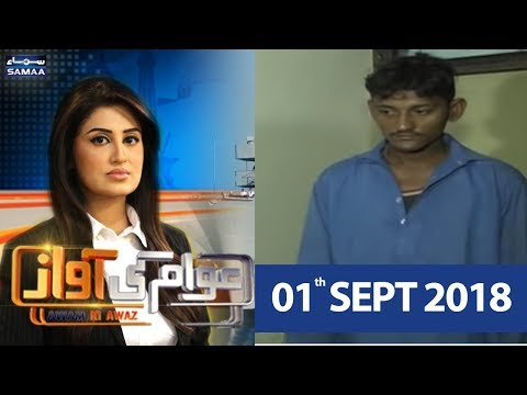 Bhattay Ka Case   Awam Ki Awaz   SAMAA TV   01 September 2018
