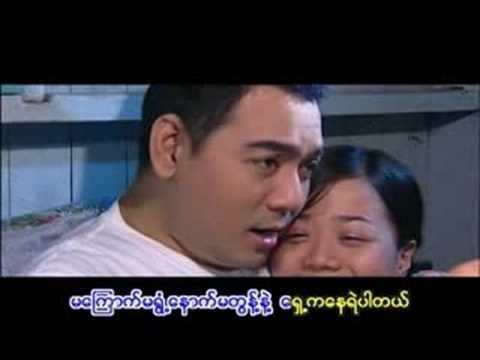 Myanmar Music ''A Yake Pa Mar(Yan Aung - Poe ei san)