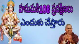 హనుమనికి 108 ప్రదక్షిణలు ఎందుకీ చేస్తారు Brahma Sri Chaganti Latest Pravachanam By Telugu Bhakti