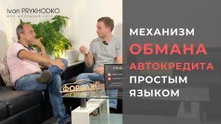 ОБМАН АВТОКРЕДИТА ПРОСТЫМ ЯЗЫКОМ // ДОХОДНЫЕ АВТОМОБИЛИ