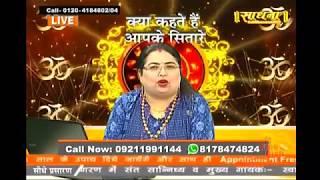 Live show on sadhna tv  | 20 July | Sakshi Sanjeev Thakur Live | Best Astrologer