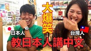 大爆笑 教日本人講中文