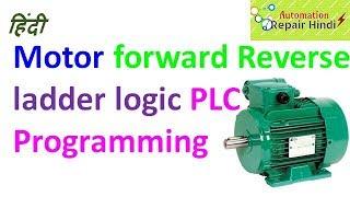 Motor Forward Reverse!  Plc programming lesson 6 Hindi tutorial