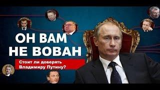Он вам не ВОВАН || Вся правда о правительстве РОССИИ
