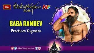 Baba Ramdev Practices Yogasans || Koti Deepotsavam 2019 Day 12