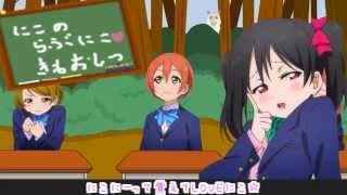 Nico's Perfect Math Class /【ラブライブ!】にこのパーフェクトラブにこ教室【矢澤にこ生誕祭】