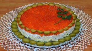 "Салат ""Шуба по королевски"". Salad with red caviar ""Royal fur coat""."