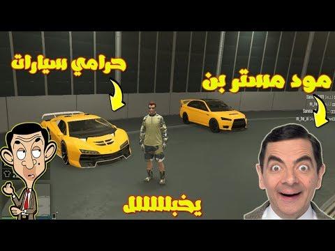 قراند 5 مود مستر بن حرامي سيارات 2018 يخبللل الجزء 1