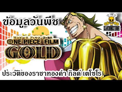 ข้อมูลวันพีช ประวัติของราชาทองคำ กิลด์ เตโซโร (ไม่มีเนื้อหาในภาพยนตร์)