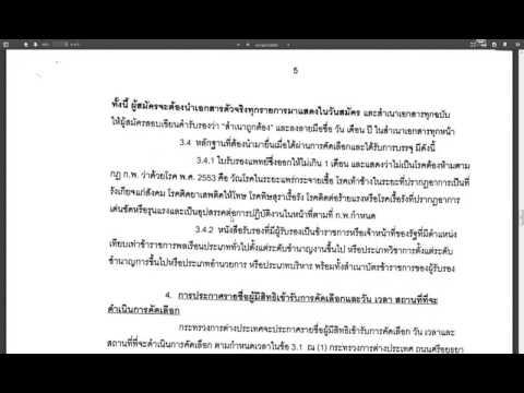 กระทรวงการต่างประเทศ เปิดรับสมัครสอบ 15 ก.พ. -29 ก.พ. 2559