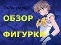 аниме Обзор аниме фигурки Сейлор Уран смотреть бесплатно